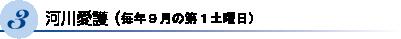 3. 河川愛護(毎年9月の第1土曜日)