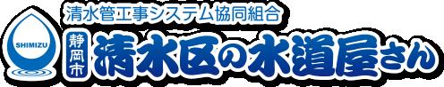 【静岡市清水区の水道屋さん】清水管工事システム協同組合