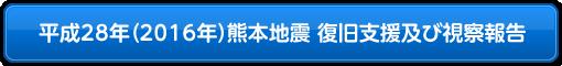 平成28年(2016年)熊本地震 復旧支援及び視察報告