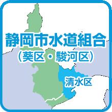 静岡市水道組合
